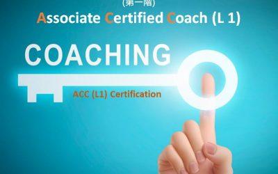 註冊專業教練認證課程 (第一階) <第21屆>線上支援